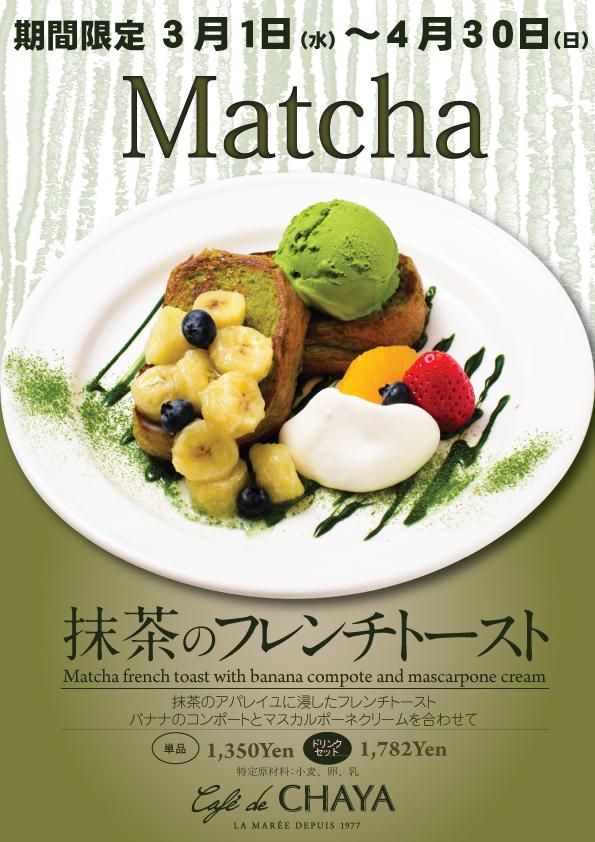 20170308_ca_matcha_04