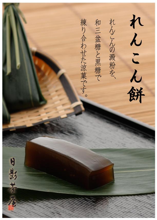 【和菓子】れんこん餅_20160425