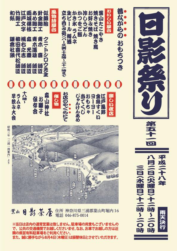 20160713_hc_matsuri_00