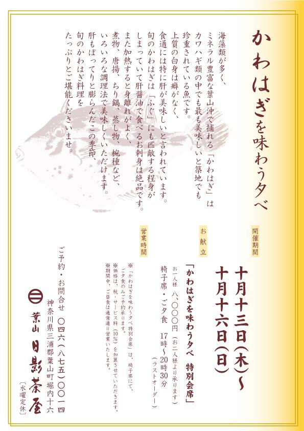 20160820_【日影茶屋】かわはぎ味わう夕べ2