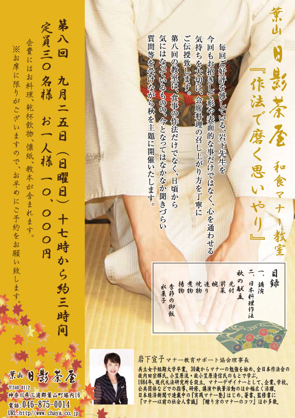 20160820_【日影茶屋】_マナー教室