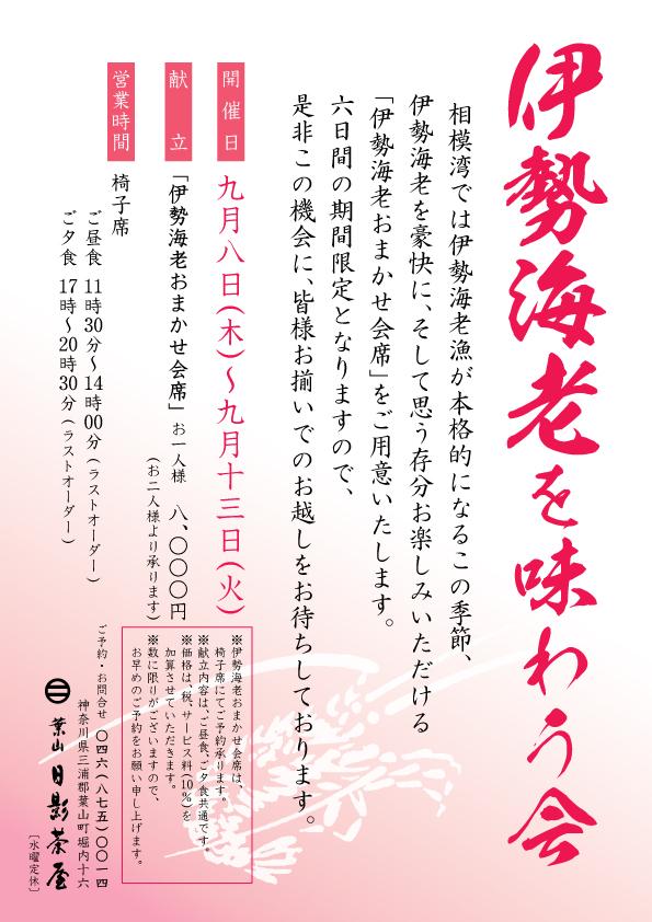 20160828_【日影茶屋】伊勢海老を味わう会_WEB-