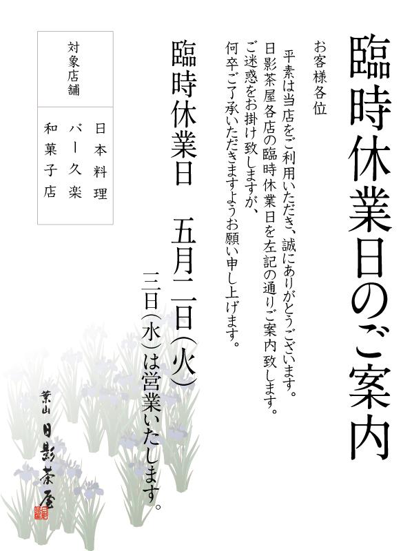 kyugyoubi_20170411