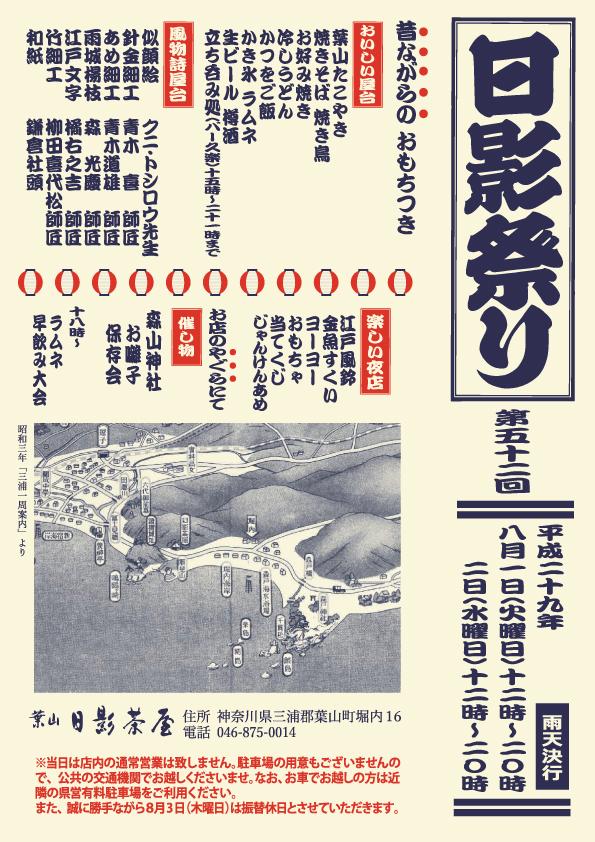 hikge_matsuri_20170623