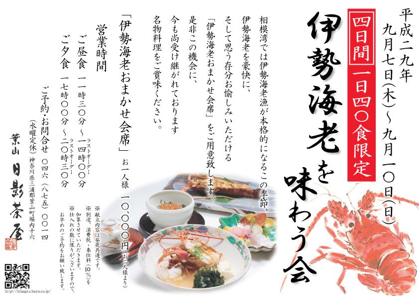 伊勢海老を味わう会-001