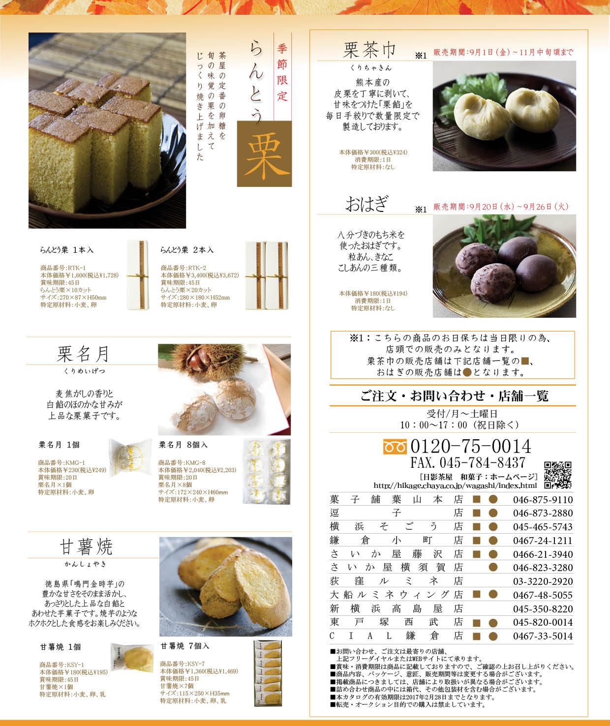20170830_和菓子カタログ_差込[秋]