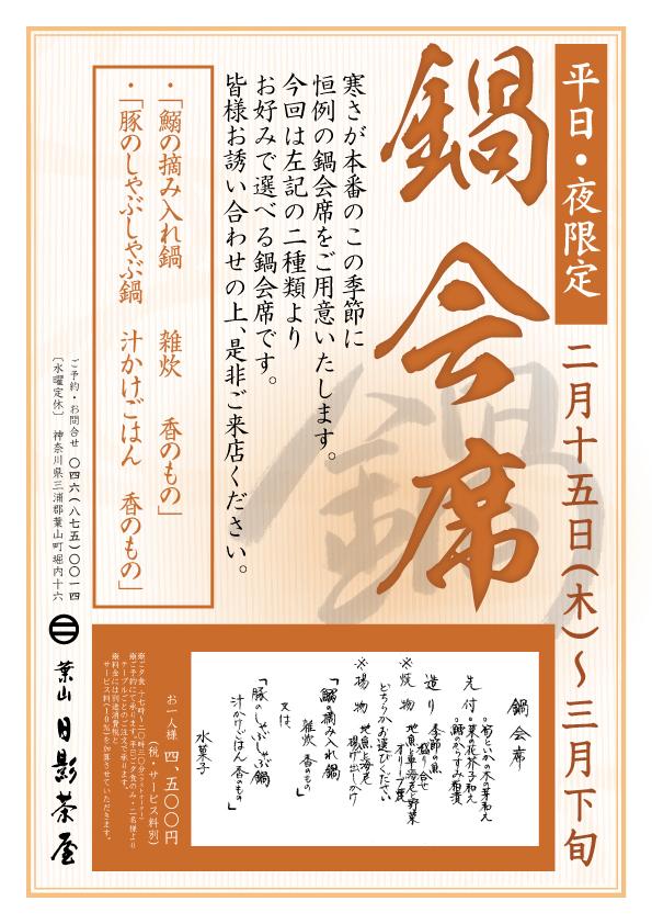 20180210_【日影茶屋】鍋会席