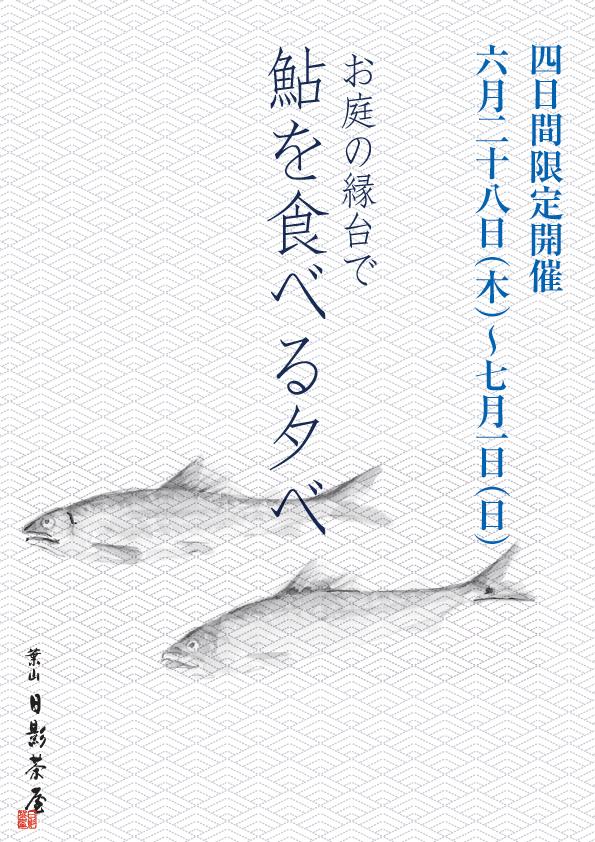 20180513_【日影茶屋】鮎を食べる夕べ