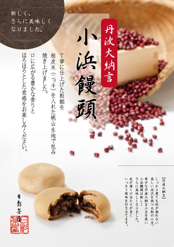 【和菓子】小浜饅頭_リニューアル_pop