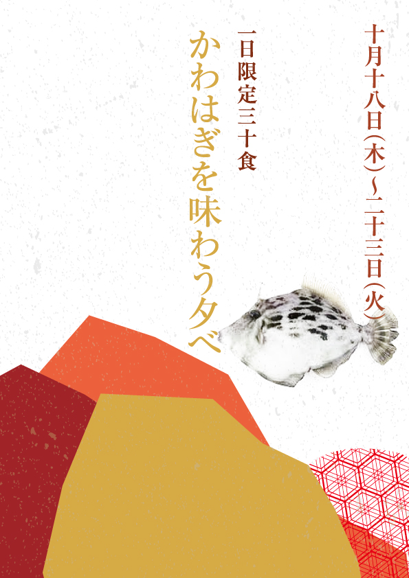 【OUTLINE】20180628_【日影茶屋】かわはぎ味わう夕べ