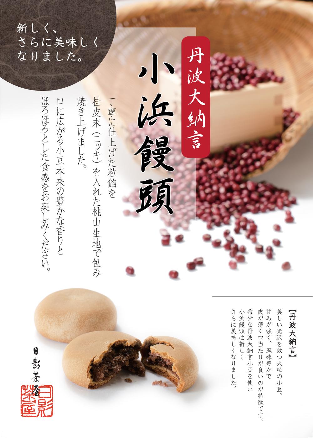 【和菓子】小浜饅頭_リニューアル_pop_AW2