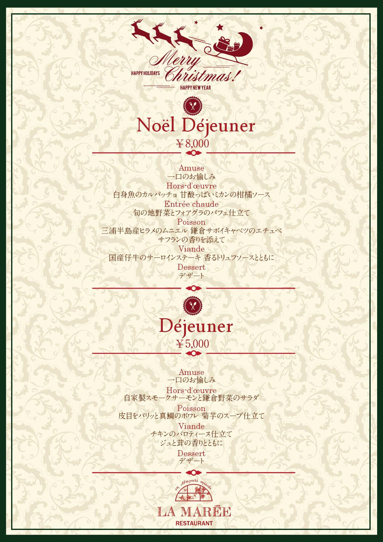 la_menu_20161124_xmas_000002