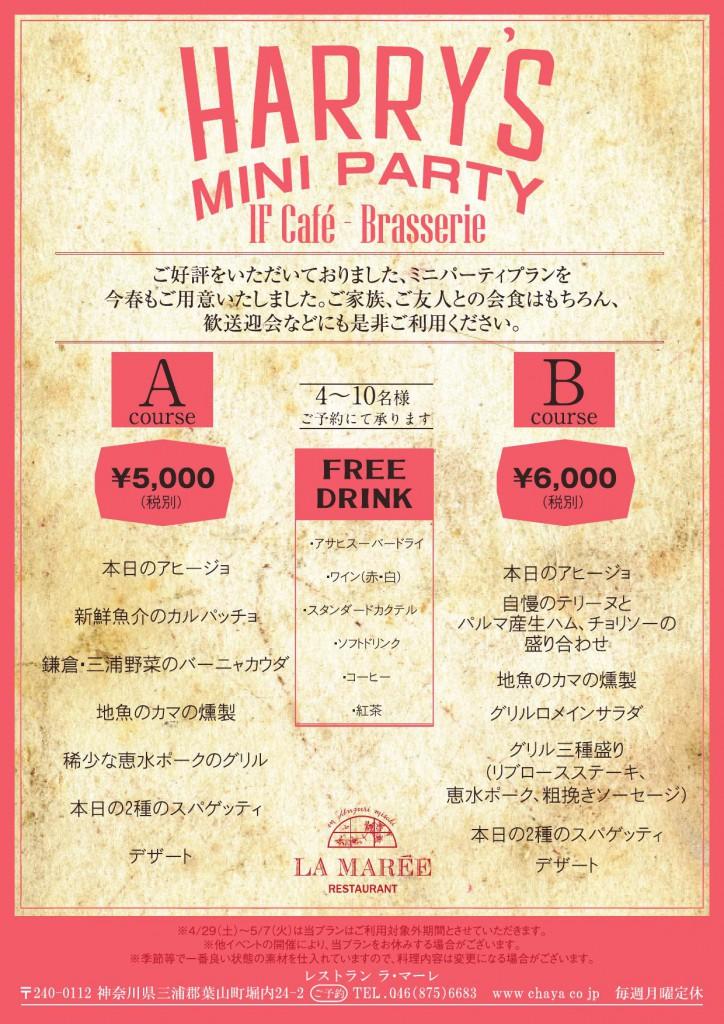 [OUTLINE]20170330_【ラマーレ】Dinner_Plan_1F_000001