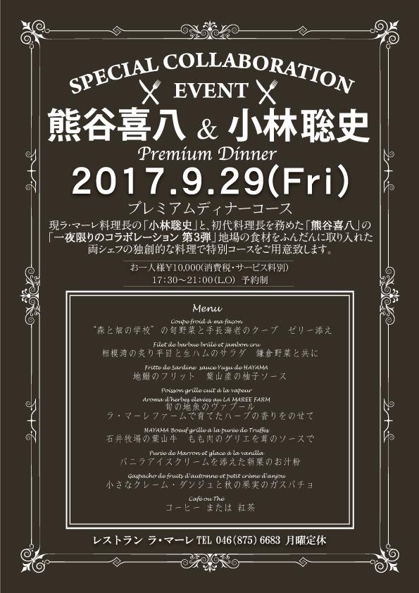 [OUTLINE]20170828_【ラマーレ】プレミアムディナーコース