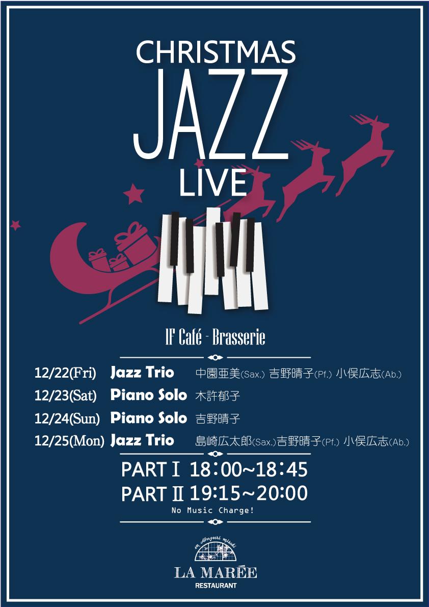20171208_【ラマーレ】ジャズライブ