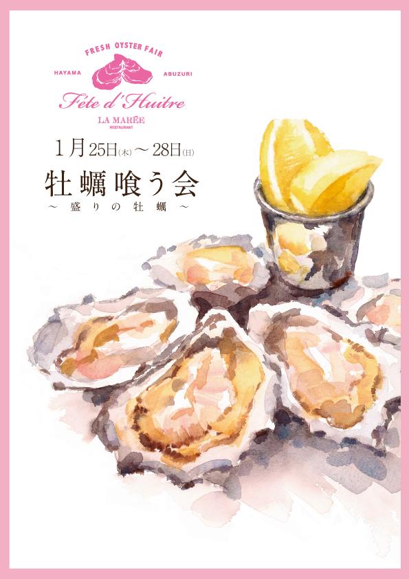 20171208_【ラマーレ】牡蠣食う会_4